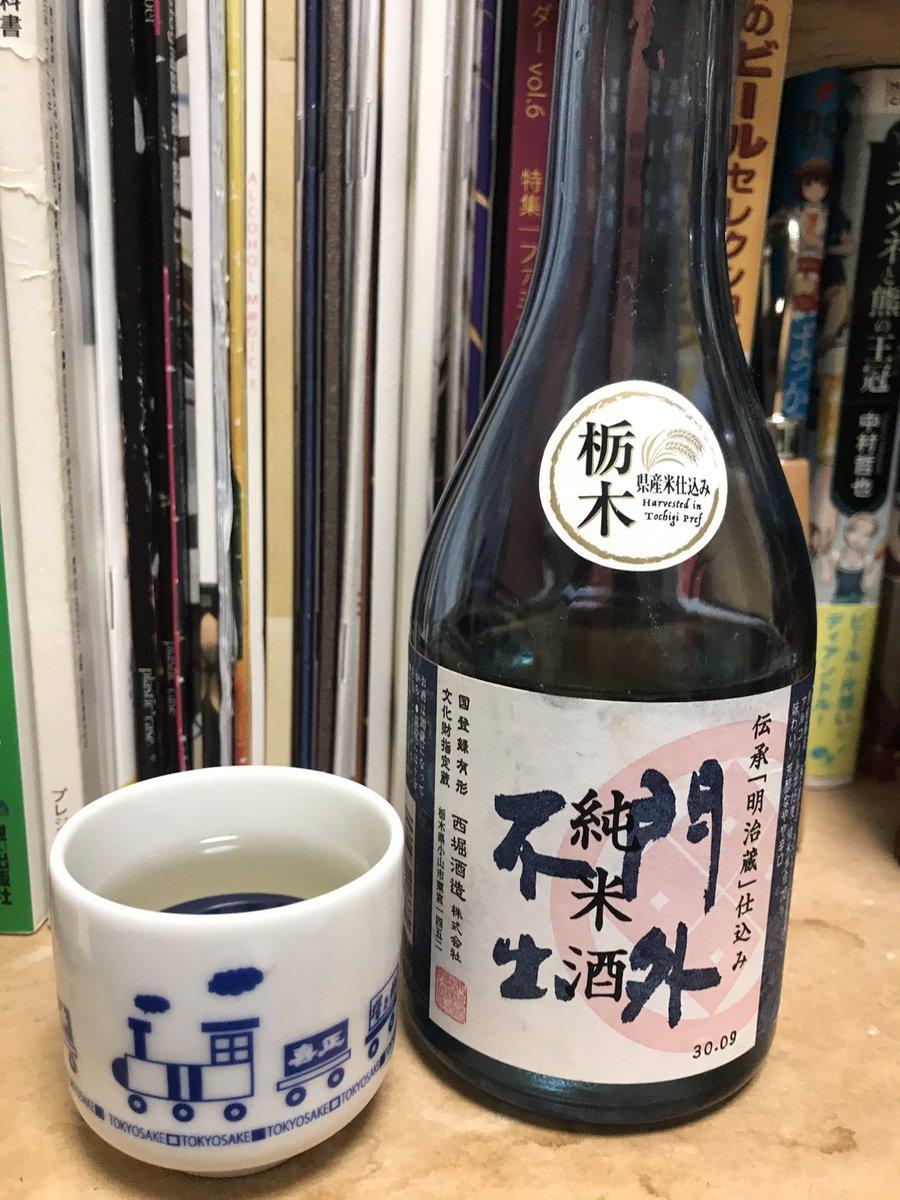 test ツイッターメディア - 栃木は小山市 西堀酒造 門外不出 純米酒。一年半くらい経っています。結構色味が深いです。熟成感はありますが、かなりスッキリな口当たり。古酒っぽいのにドライ。寺田本家とかの菩提酛っぽさもあります。古き良き日本酒という塩梅。 https://t.co/0lcS54tpfE