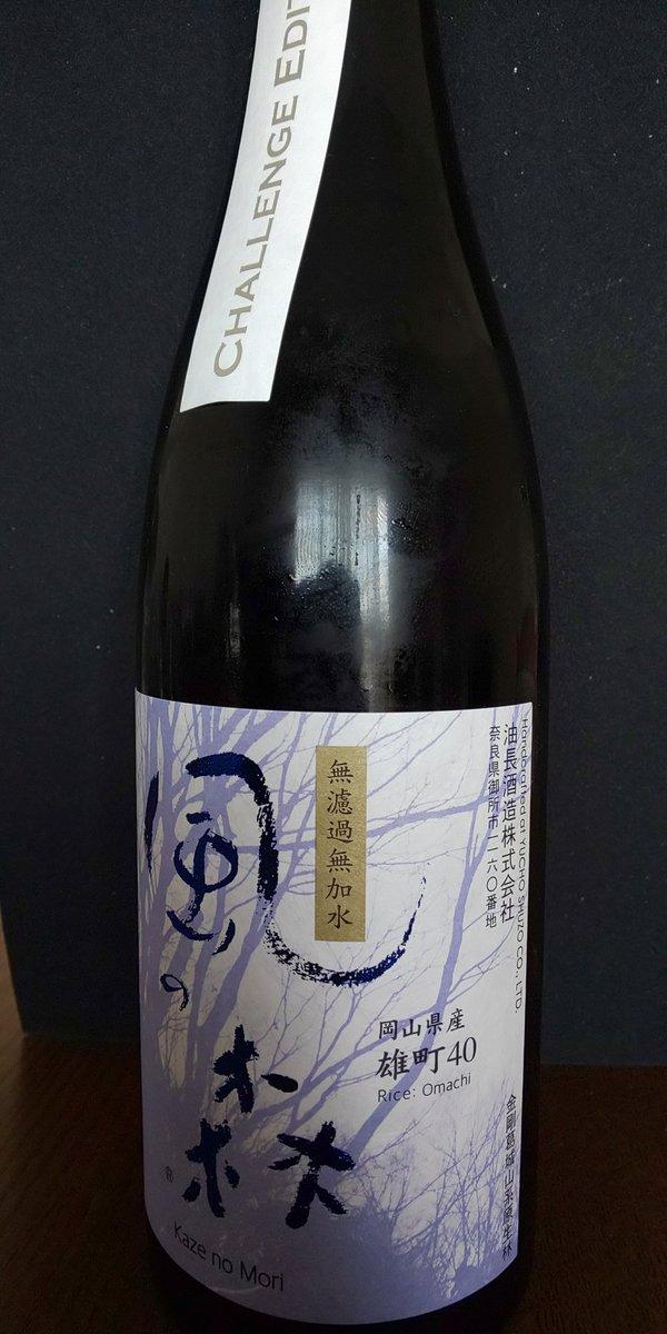 test ツイッターメディア - そして、最近飲んだ日本酒で、いちばん好みだったのが、油長酒造の『風の森 雄町 407』・・・。  微炭酸で、香り高く華やか! まるで、白ブドウからつくられたような、その華やかな味わいは、とても美味!  香り華やかな日本酒が好きな人には、特にオススメであります(笑) https://t.co/Lhng53cW7O