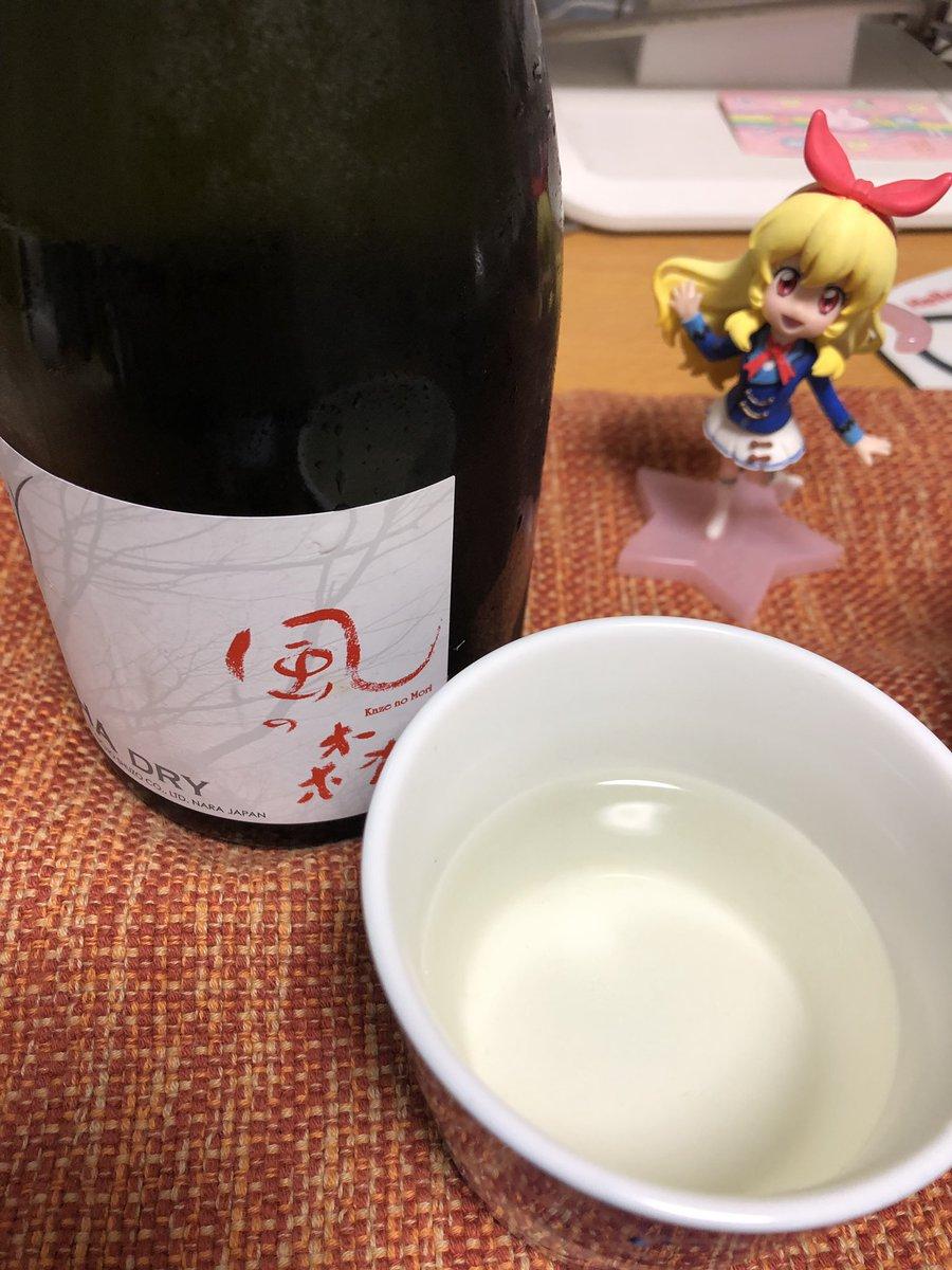 test ツイッターメディア - 今宵は風の森アルファドライ🐱🍶 アルコール度数を14度に抑えながら、無濾過無加水の生酒で、更に辛口を目指したという野心的なSAKE。 17度ぐらいある無濾過生原酒は日本酒飲まない人にはハードル高いよね。9度のチューハイがストロングを名乗るのが現代ですから🍋 https://t.co/ecZsHIsP0d
