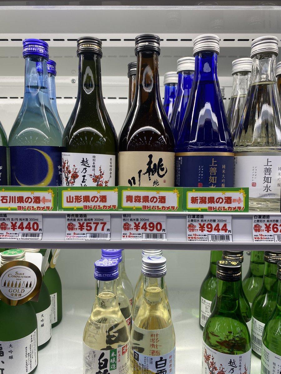 test ツイッターメディア - あの日本酒がどんな味か気になって PC周辺機器コーナーの中にあるお酒コーナーでちょっと探してみました。  そう簡単には入手できないのですね。  という事で、桃が気になったので 桃川というお酒を購入してみました。 多分 #非ピーチフル  家電コーナーにお酒がある ナイスですね〜👍 https://t.co/qT3qLMCVyg