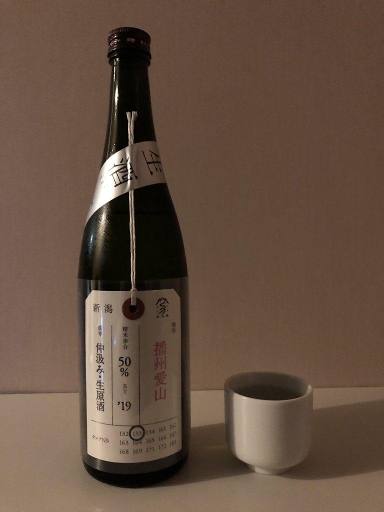 test ツイッターメディア - 加茂錦 荷札酒 播州愛山 純米大吟醸 無濾過生原酒 これは美味しい! アルコール度数は15度と普通なのに、刺激が少なく飲みやすいです。口に含むと一瞬乳製品のような爽やかな香りがして、すぐにフッといなくなる。旨味はあるのに、こんなに口が疲れない日本酒も珍しい。 720ml 1980円(税別) #加茂錦 https://t.co/4VJHtGXapr