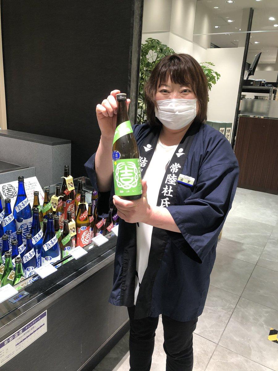 test ツイッターメディア - 接見行く前にお酒売り場が営業再開した東武百貨店池袋店で結城酒造さんの販売会に立ち寄りました。浦里 美智子 (Michiko Urasato)さんも緊急事態宣言後、自宅からほとんど出ていなくて、久々に出たのが池袋だったそうです。勧められたの3本買いました。 https://t.co/osFpYe9xPH