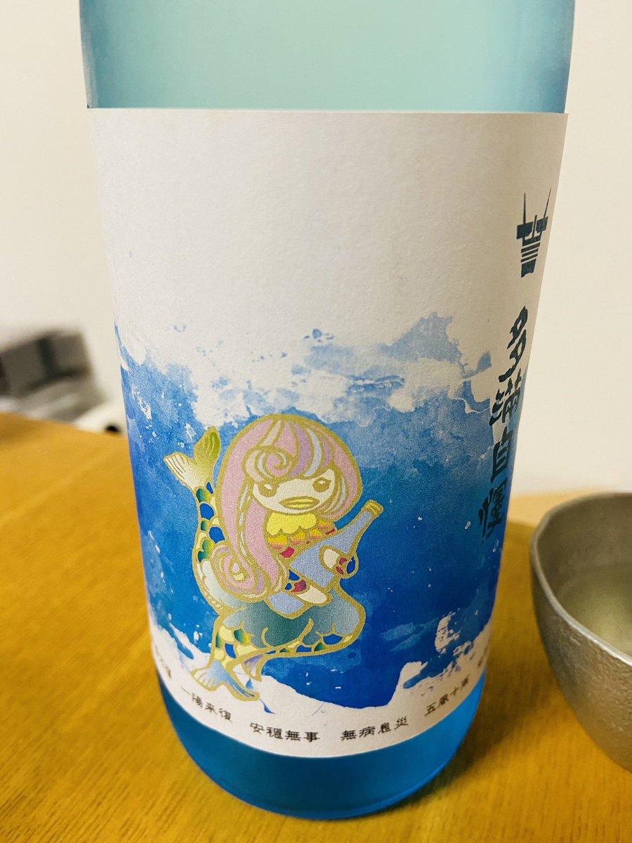 test ツイッターメディア - とうとう仕事帰りが午前様間近となり、妻の救いの手が手料理にグレードアップしました!  妻作の肉じゃが、何年振りだろう… ありがたくいただきます。  日本酒は多満自慢のアマビエラベル。 背徳の薄青瓶が美しい…。 これ呑んで疫病退散!  #おうちごはん #ツイッター晩酌部 #日本酒 #多満自慢 https://t.co/7h4dxNO2Cd