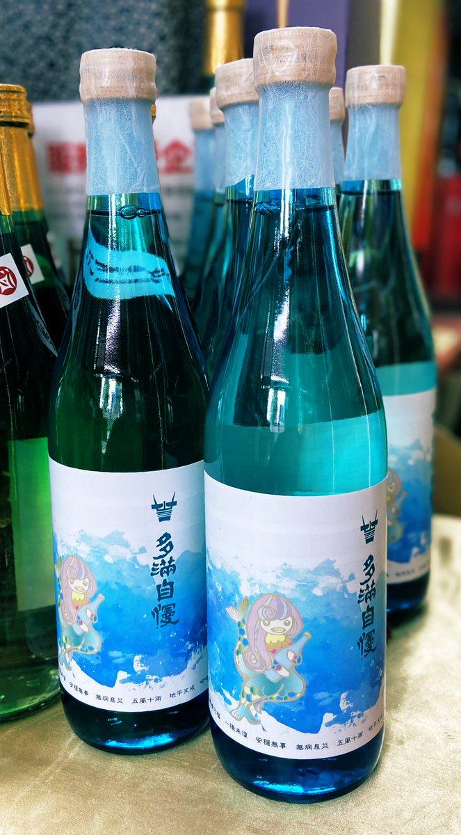 test ツイッターメディア - 東京都 石川酒造 #多満自慢 さんの 可愛らしい #アマビエ ラベルの純米酒  1日も早い収束かつ終息を願い  取り寄せました〜❗(️🚚入荷)  🍶720ml 1600円税別  多満自慢さんのアマビエ様は「はなかっぱ」にでてきそうな可愛らしさ🌺☺️ https://t.co/1TEeAMe3we https://t.co/VowlfKfMSc