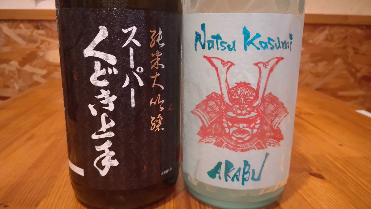 test ツイッターメディア - 日本酒入荷しました😊👍 スーパーくどき上手880円 AKABU700円です https://t.co/IDnOwQR7WQ