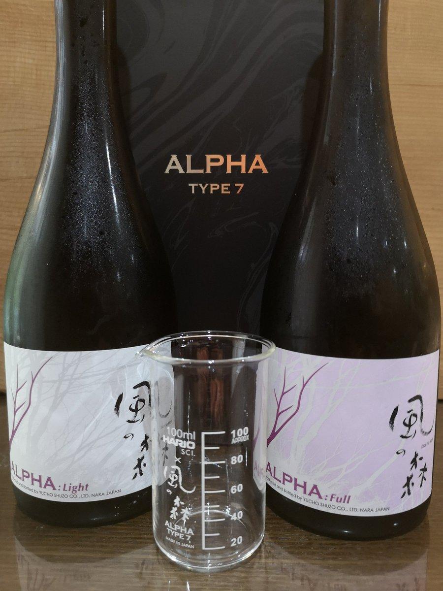 test ツイッターメディア - 風の森 ALPHA TYPE7 一期一会 ビーカーが付属してて、二種類のお酒を自分でブレンドして楽しむセット。 Light : 日本酒度+10以上 酸度1.5    Full : 日本酒度-10以下 酸度3.0 #nori酒 #風の森 #ALPHA #TYPE7 #一期一会 #奈良県 #日本酒 https://t.co/DPhCcYhaGP