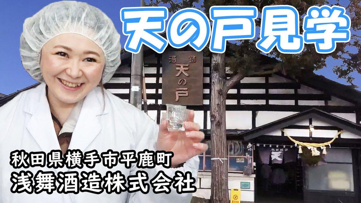 test ツイッターメディア - 『天の戸』醸造元 浅舞酒造さん蔵見学! ・お水 ・お米 ・蔵人さん ・日仕舞 ・櫂入れしない ・全量古式槽しぼり  天の戸さんならではのこだわりたくさん! 地元の愛がいっぱい詰まっているお酒! #akita  #日本酒 #天の戸 https://t.co/gQq2PbFqMA @Youtube さんより https://t.co/P8IxrCHGQA