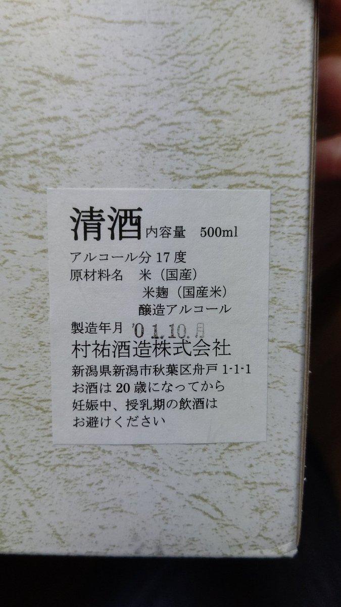 test ツイッターメディア - 本日の晩酌は家購入記念ということでちょっと贅沢に 新潟市は村祐酒造さんの常盤松 生原酒です♥️ 500ml.だけど2500円くらいしたセレブなお酒!(*´ω`*) https://t.co/3t2rKNRZka