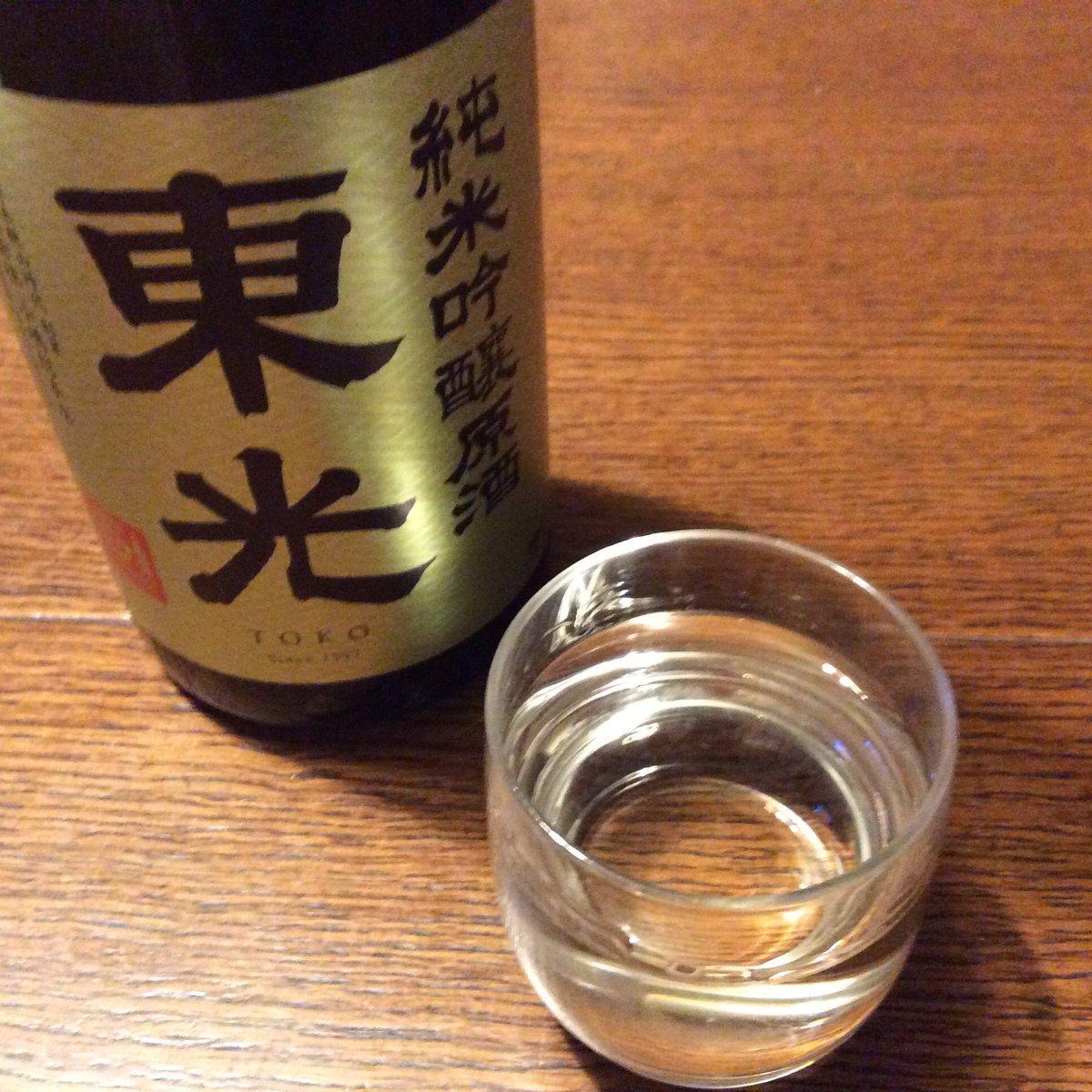 test ツイッターメディア - 山形のお酒、「東光」でハナキンは攻めている。十四代、くどき上手、上喜元とか、山形の酒造は、日本酒ブームに貢献しているね。 https://t.co/SBGIEj4hdp
