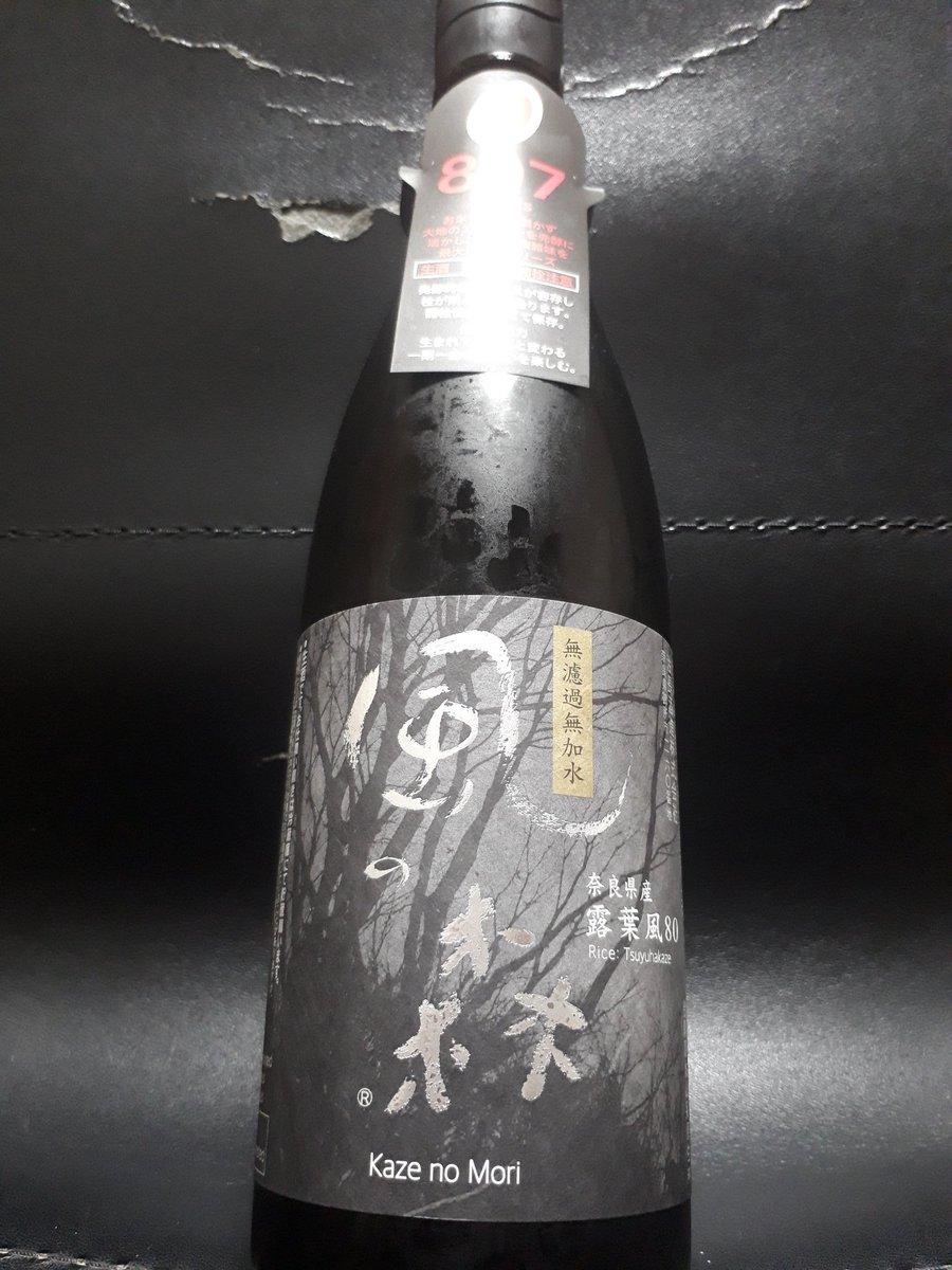 test ツイッターメディア - 風の森 露葉風 807 香りはサイダーの様な。含むと強めのガスでやはりサイダーぽい。甘味、コクとしっかり。ややアルコール感も。キレは今一つで味が残る。美味い。しコスパも悪く無い。が、昔程の感動は無くなったかなー。舌が肥えたのか、日本酒のレベルが上がったのか。どっちもかな https://t.co/RXbe9GYFdN