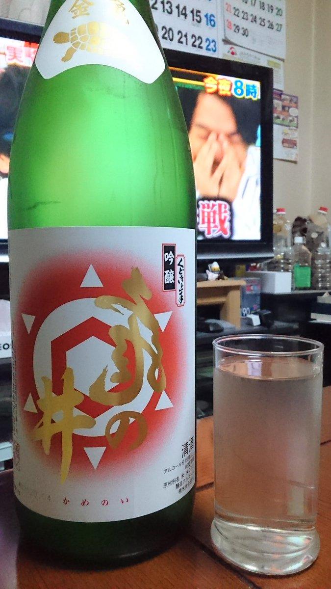 test ツイッターメディア - んじゃいきますかね  週末のお楽しみ日本酒ターイム  亀の井 金亀 吟醸  亀の井酒造が放つハイスペック日常酒  甘口の酒質が五臓六腑に染み渡ります  1900円なのに超マイウ~ https://t.co/h1A9Htgkno