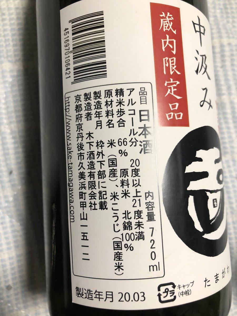 test ツイッターメディア - 京都久美浜のキャンプ場近くの玉川酒造で買った中汲み。 程よい酸味と強い香りでめっちゃ旨かった! この酒造さん、店の中に人懐っこい可愛い猫いるので猫好きにはたまらないお店です♪ 日本酒苦手な人でも全然美味しく食べれるノンアルコールの日本酒ソフトクリームも美味しかったよ♡ https://t.co/UKZvgG3Whg
