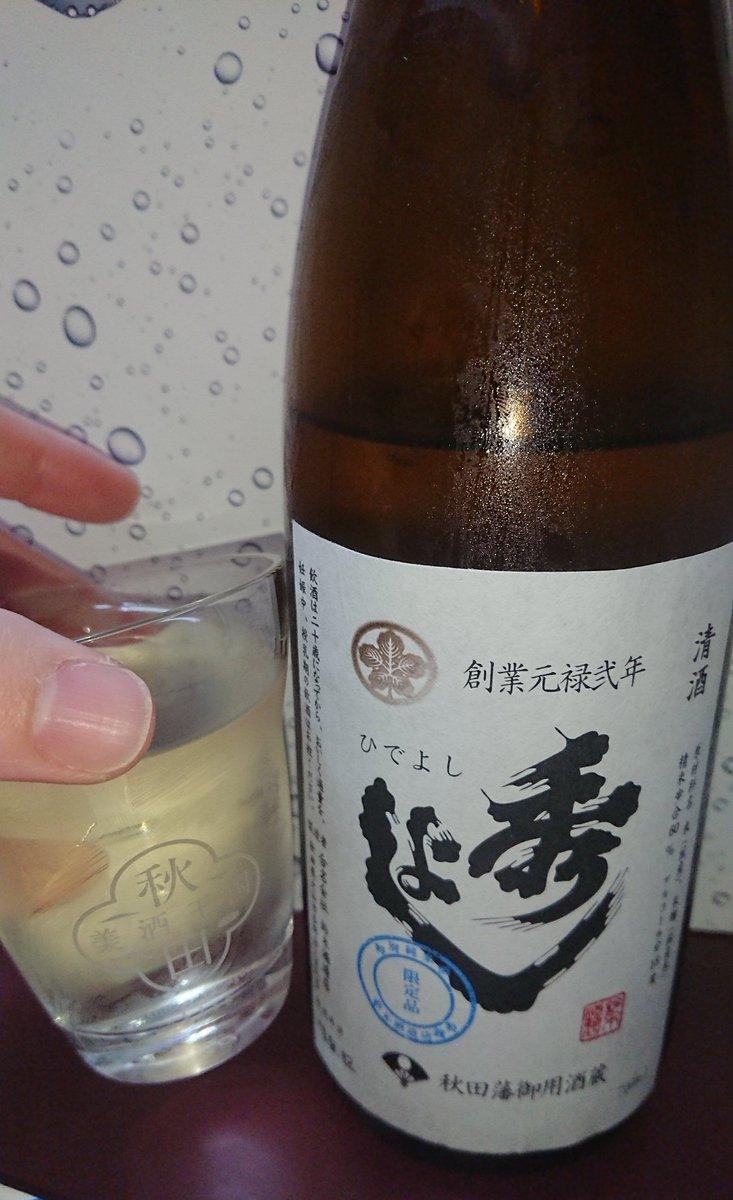 test ツイッターメディア - #Twitter晩酌部  秋田県大仙市 鈴木酒造店 秀よし特別純米酒 限定品  今日買ったグラスが早速活躍👍🏻 この秀よしはとあるスーパーにしか卸してない限定品みたい。飲みやすくて香り、キレがありコスパの良い美味しいお酒です〜。 https://t.co/qj2Ly6WZfh