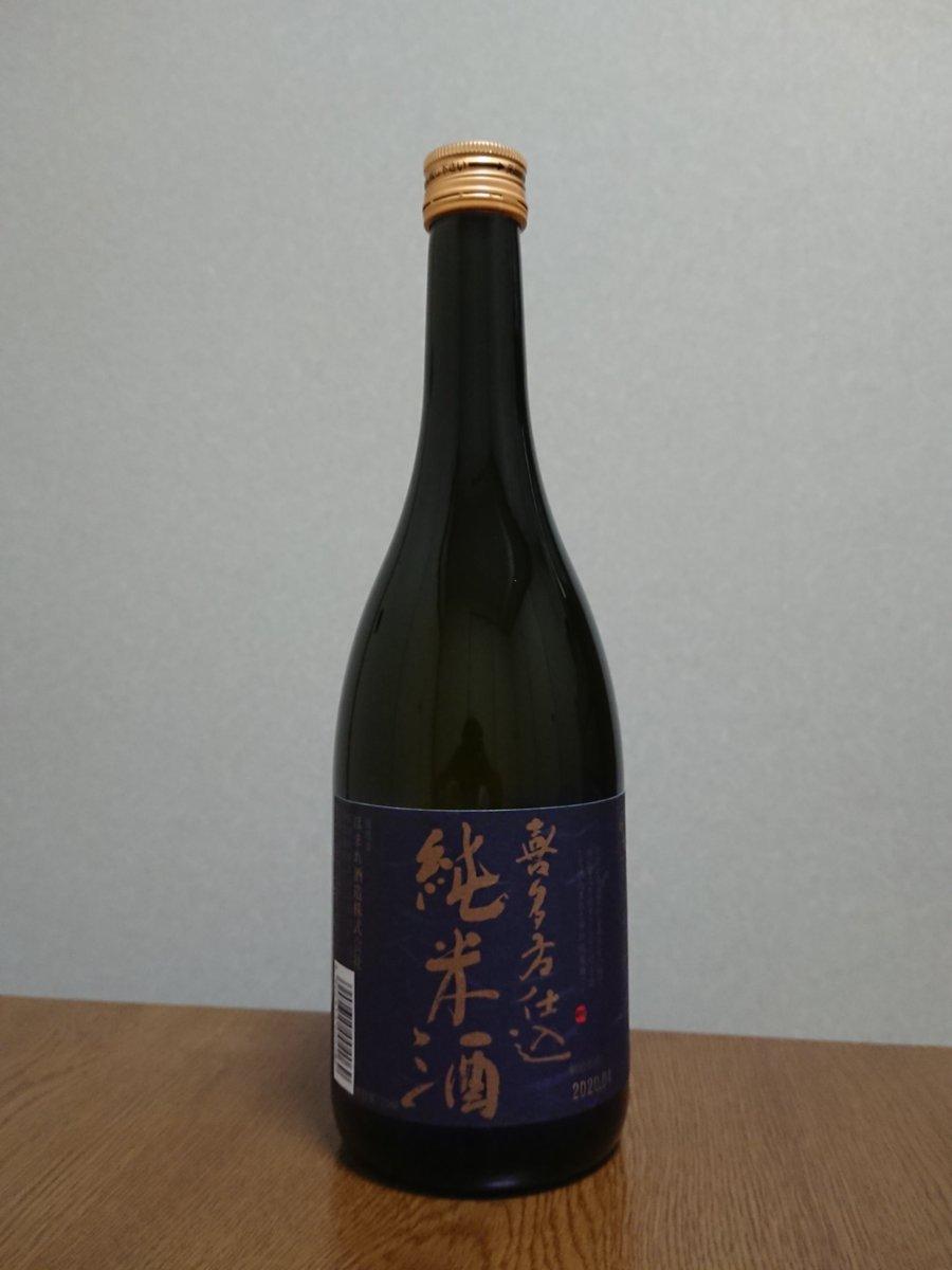 test ツイッターメディア - ほまれ酒造 「会津ほまれ 喜多方仕込 純米酒」 福島県喜多方市の蔵。  優しい香り、円みのある 米の旨味、スッキリと キレのある後口。 #日本酒 https://t.co/hxxVVrkDe6