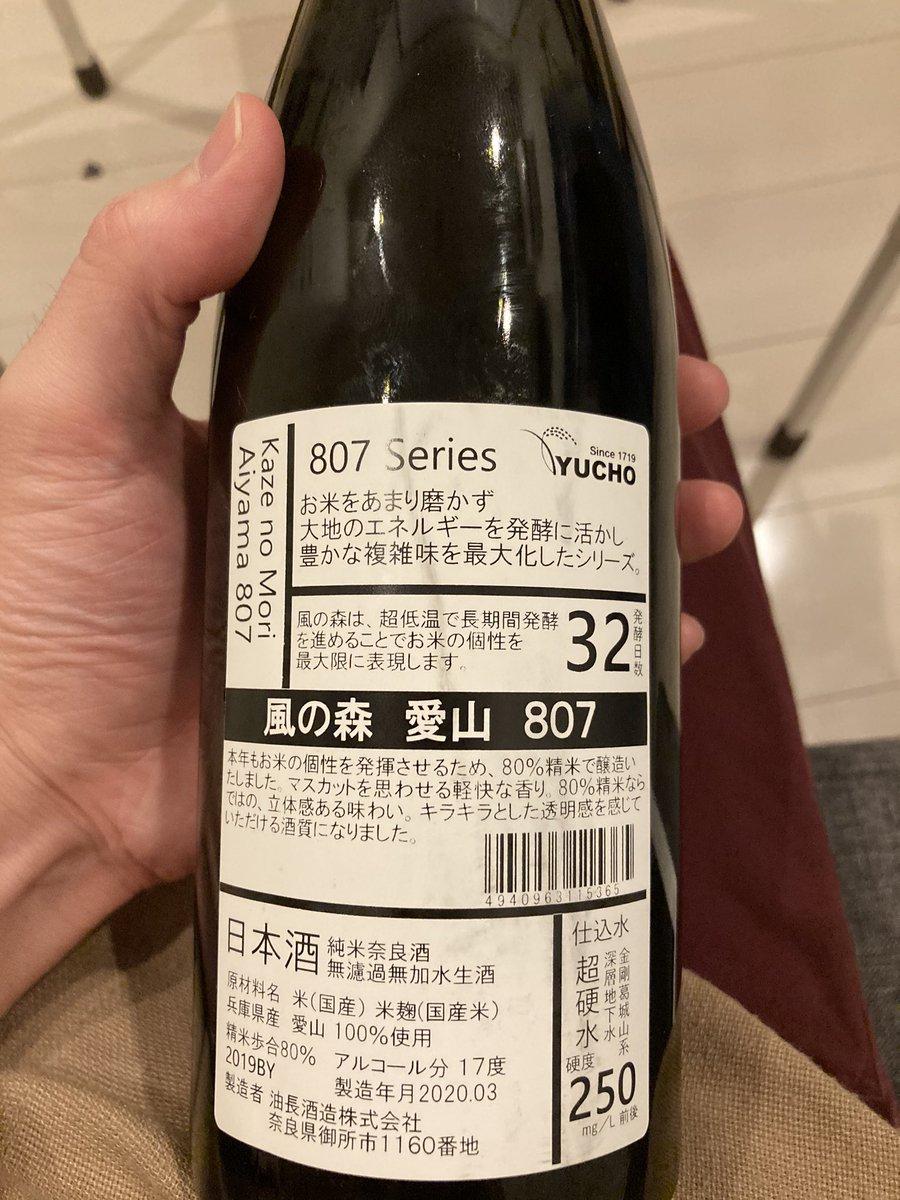 test ツイッターメディア - 今日の酒は穏の残りと風の森愛山807 https://t.co/QQN2YyuWPu