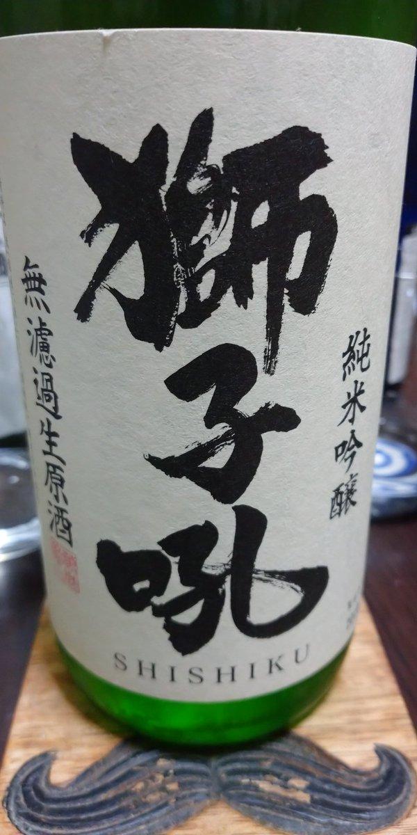 test ツイッターメディア - 石川県の小堀酒造店さんの【獅子吼】無濾過生原酒  黄色味の強いバナナの香り。 強い旨味とアクのある苦味から入り、余韻に旨味だけがしっかり残る日本酒です。  No.926 #獅子吼 #萬歳楽 #アゲハ酒 https://t.co/iwd2x9DHLc