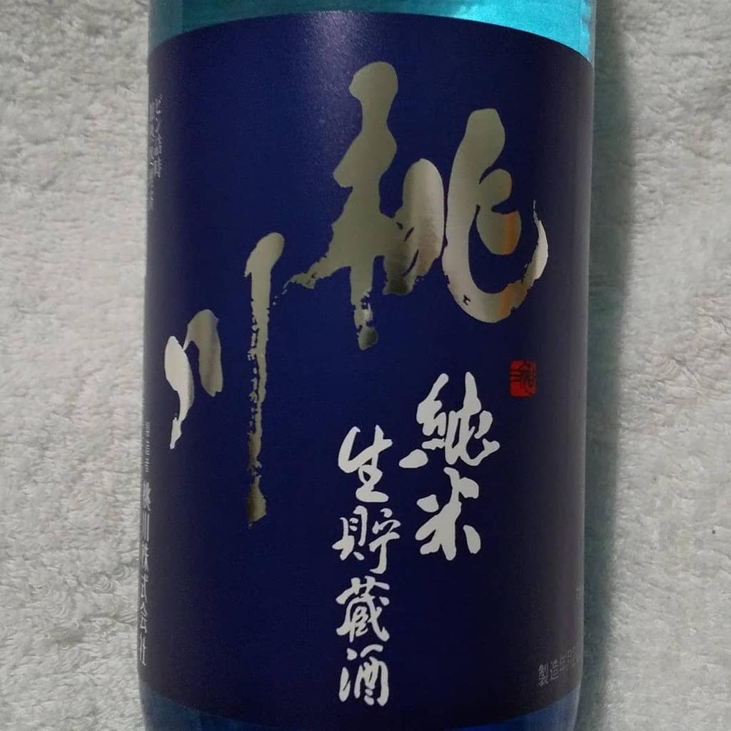 test ツイッターメディア - 今日の純米酒(11) 桃川 純米生貯蔵酒(製造:桃川)  精米歩合:65% 日本酒度:+2 酸度:1.4 アルコール分:15度以上16度未満  冷やしてすっきり気分爽快。青色の瓶もまた爽快感を促していて良い。 なにより決め手は青森県産(青森の正直)。 https://t.co/etJgG1qA8P https://t.co/t2XB0QF1n3