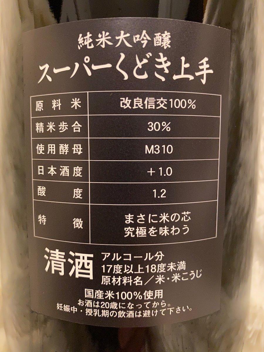 test ツイッターメディア - 亀の井酒造(鶴岡市) スーパーくどき上手 純米大吟醸 改良信交  去年鶴岡駅前マリカの「酒BAR 彩鶴」で飲んで ( https://t.co/NhZQsCxPrm )、また飲みたいと思っていました。 くどき上手らしい甘味はかなりあるのですが、めちゃすっきりしてキリッと締まります。やっぱりスーパーでした。 https://t.co/suStPC6VPu