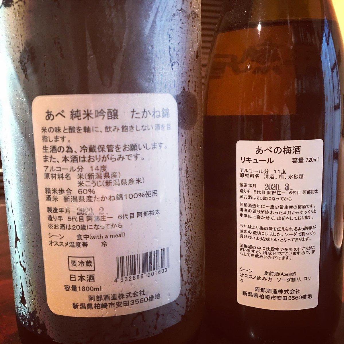 test ツイッターメディア - 5/23(土)は 16時半〜22時閉店とさせていただきます  新潟県柏崎市 阿部酒造さん 「あべ」純米吟醸たかね錦ピンクおりがらみ生酒 あべシリーズは全て原酒タイプとなり 初回ロットのvol.1のみおりがらみ生タイプです 「あべの梅酒」 中止になった にいがた酒の陣2020限定酒として1年熟成された梅酒です https://t.co/mrOvp5ZRIF