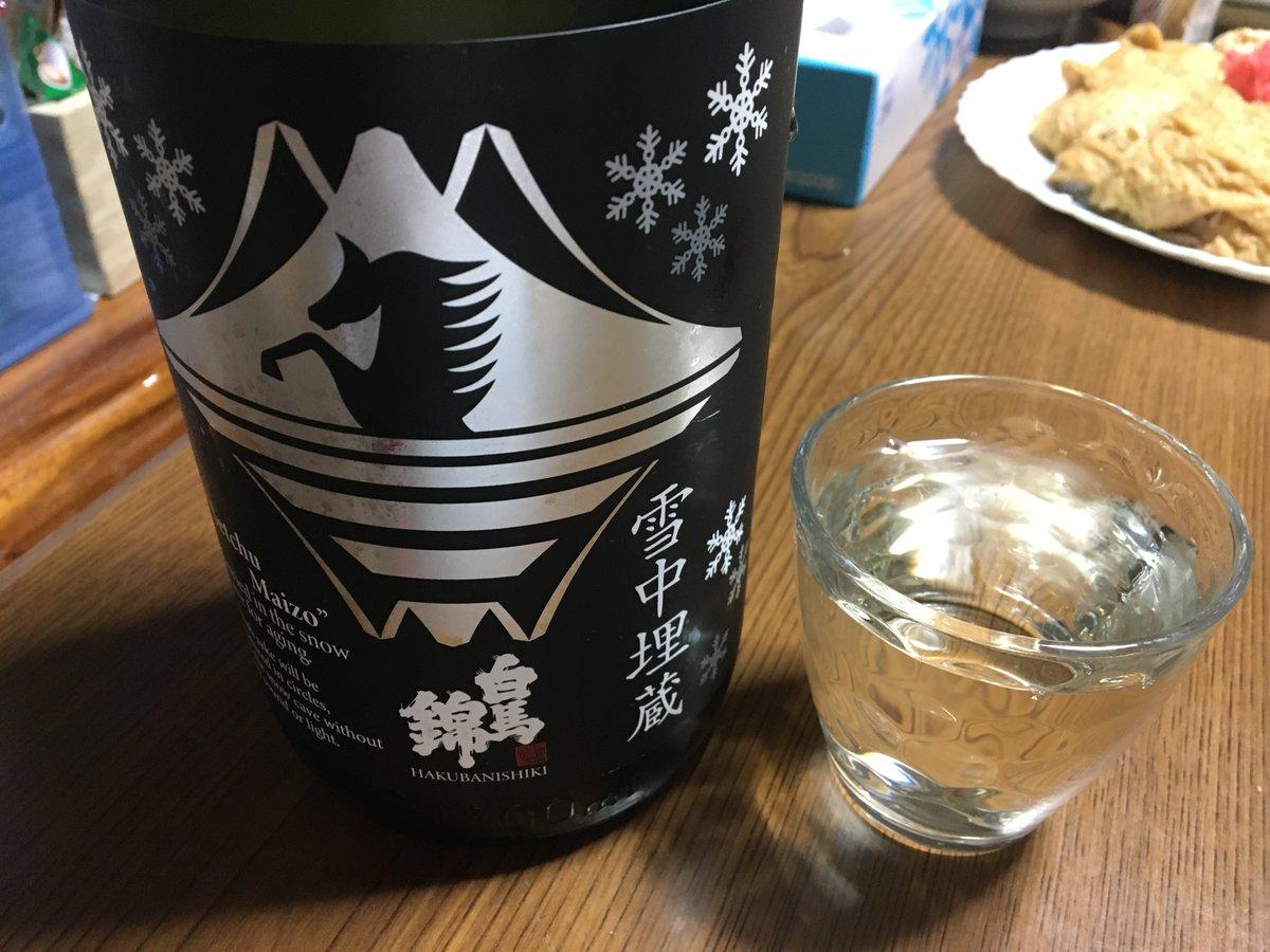 test ツイッターメディア - 白馬錦 雪中埋蔵  これで完飲🍶  来年も一升瓶で購入決定♪ おいしゅうございました(*´艸`) https://t.co/bpFjm2YDjr