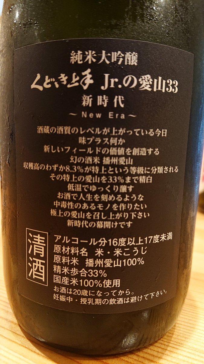 test ツイッターメディア - 亀の井酒造  くどき上手 jrの愛山33  もう香り爆発する白桃  なんにも言うことが無いくらい美味い!!! https://t.co/GkUBcOTWyj