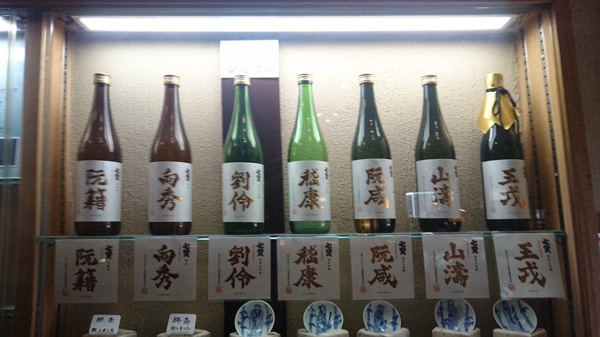test ツイッターメディア - 今日は営業再開した山梨銘醸さんに行って来ました。季節の限定酒は無いので売店限定販売(と言いつつネットでも買える)の七賢を四人ほど。 あとスパークリング日本酒とエタノールも買いました! https://t.co/PMRUJucbDi