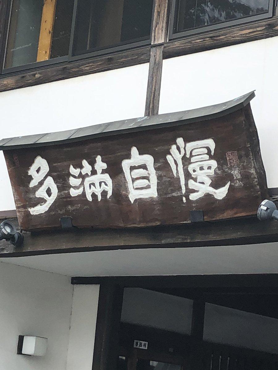 test ツイッターメディア - やっさん、次のターゲットは、  戸田味醂です😊  って、最初に買うお店は、やっさんの所と決めていたけど、  なんせ遠いから、千葉のあるお店に行きたいと思います😊  #戸田みりん  今日は、大村酒屋大将のツイートで知った、石川酒造さんのもとにお邪魔しました😊  とても素敵なお酒屋さんでした😊 https://t.co/XjNwnjlMho https://t.co/sNMgyjLht7