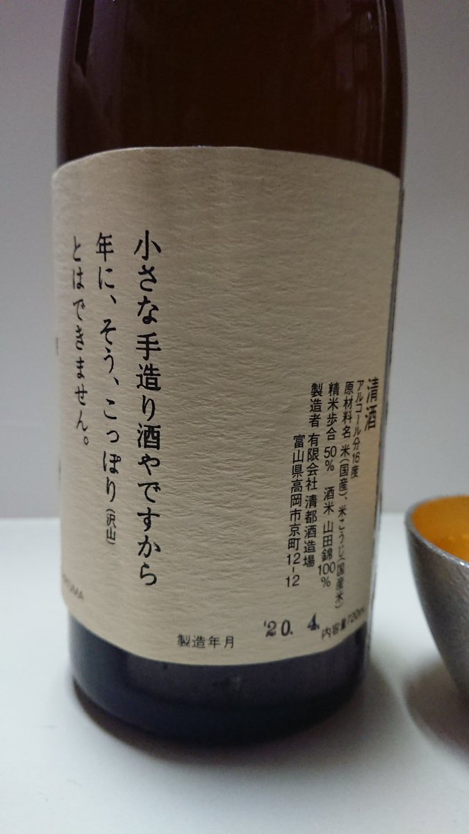 test ツイッターメディア - 今夜は… 富山県 清都酒造場さんの 勝駒 純米酒と純米吟醸を同時に開栓♪ せっかく2本買えたので呑み比べをしようかと🙄 純米酒は五百万石、純米吟醸は山田錦、共に50%精米 高岡の日本酒なので、酒器もやっぱり高岡製で…と大きさが微妙に違うけれど能作で😊 勝駒を呑み比べ出来て嬉しい✨  #日本酒 https://t.co/t8GQFSVCPz
