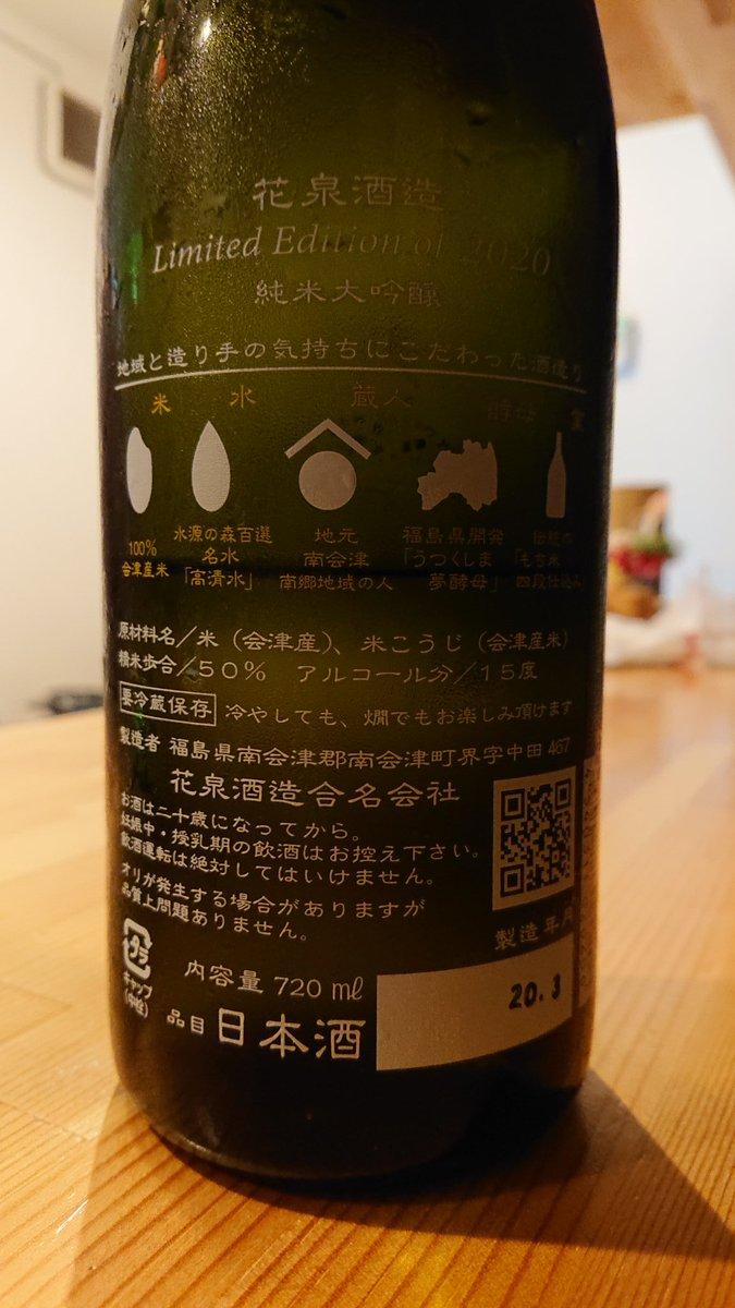 test ツイッターメディア - 花泉酒造  2020limited Edition  100周年記念のお酒  滑らかな舌触りちょっととろみある系 https://t.co/d4c3gEdGn9