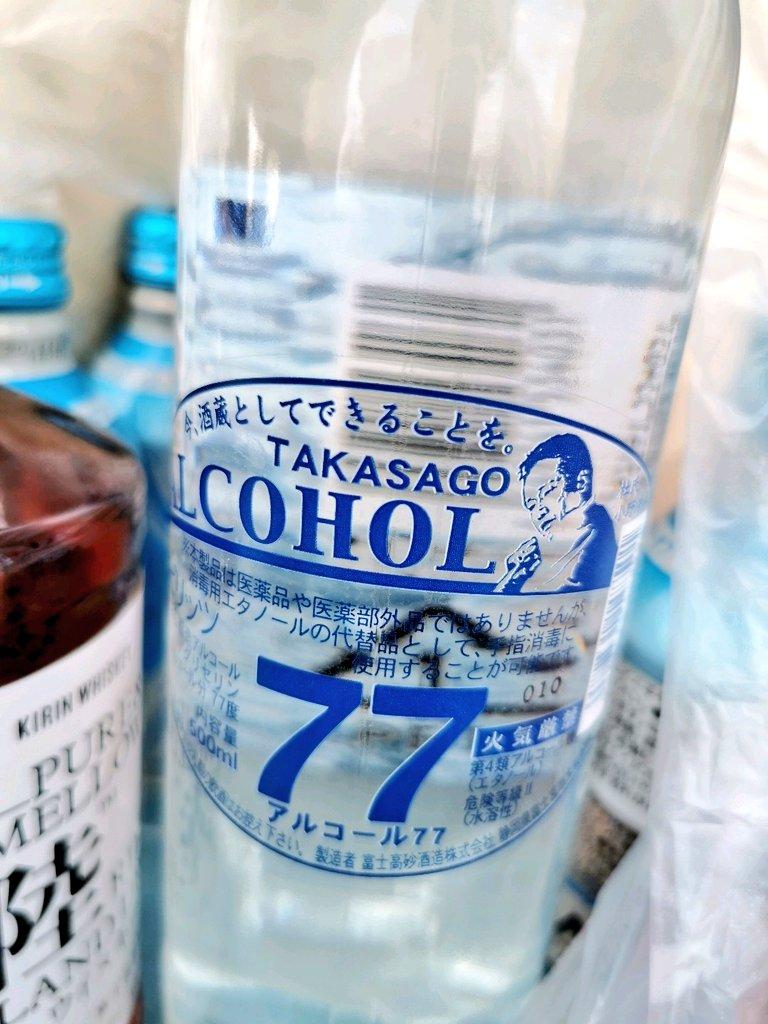 test ツイッターメディア - 富士宮の富士高砂酒造さんが造られた アルコール77を購入(´∀`)b https://t.co/r4ue9wG6dc
