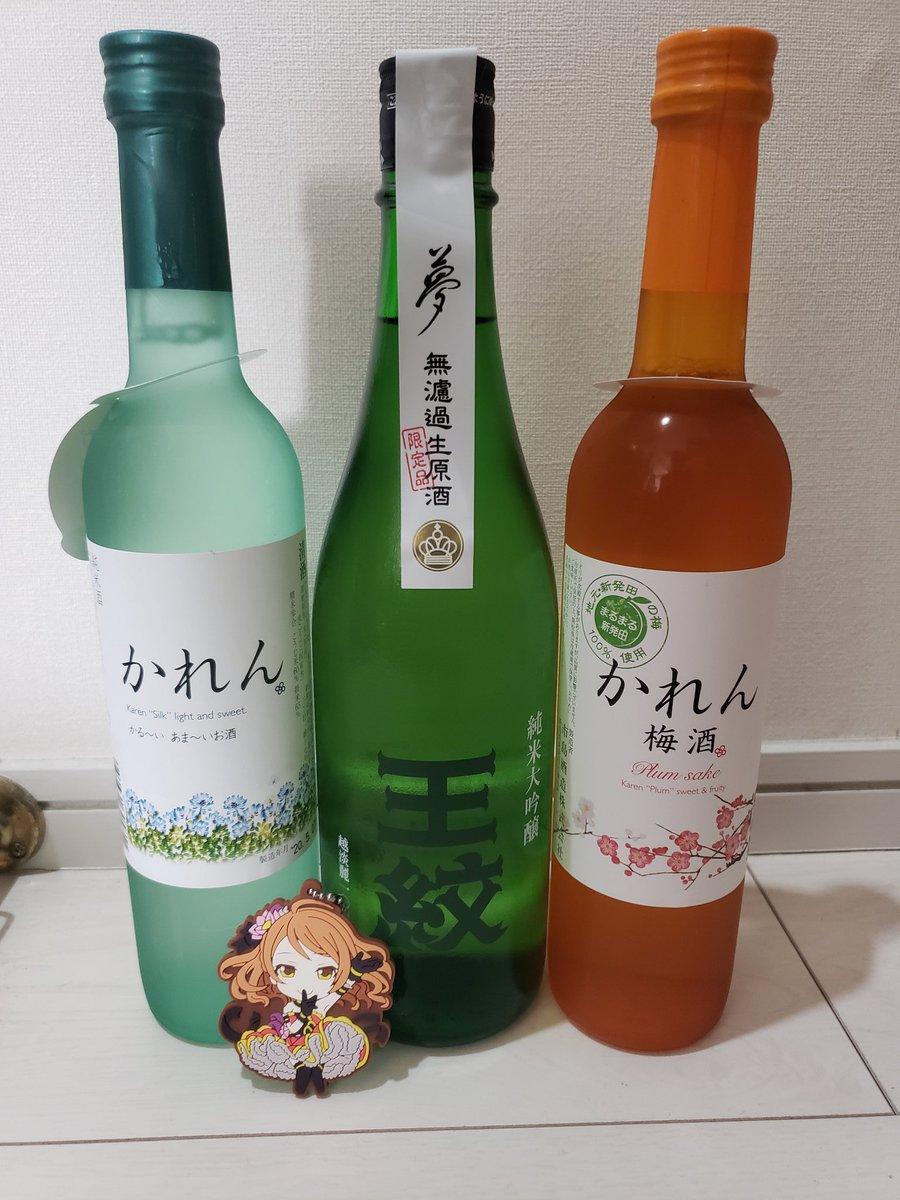 test ツイッターメディア - 我が家にも市島酒造さん(@Ichishima_sake)の『かれん』と『夢』が届きました!昨日注文したのにもう届いて…早速緑かれん頂きました。すっきり美味しい!とても飲みやすくてシンデレラガールのお祝いがすすみます。夜には家族と夢も頂きます。本当にありがとうございました! #王紋 #かれん https://t.co/yTyPsQoPTo