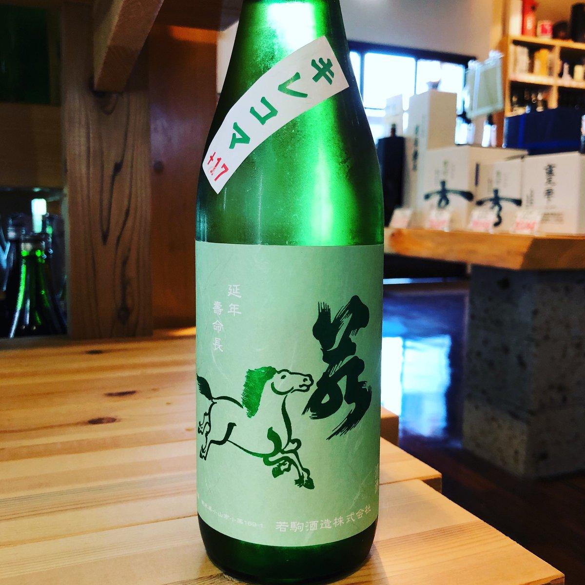 test ツイッターメディア - キレの良さを目指して醸された、栃木県小山市・若駒酒造さんの「キレコマ」です!  #日本酒 #ましだや #栃木県の #シャープでキレの良い日本酒 https://t.co/i0XBcFGyiQ https://t.co/swTXwy95I9