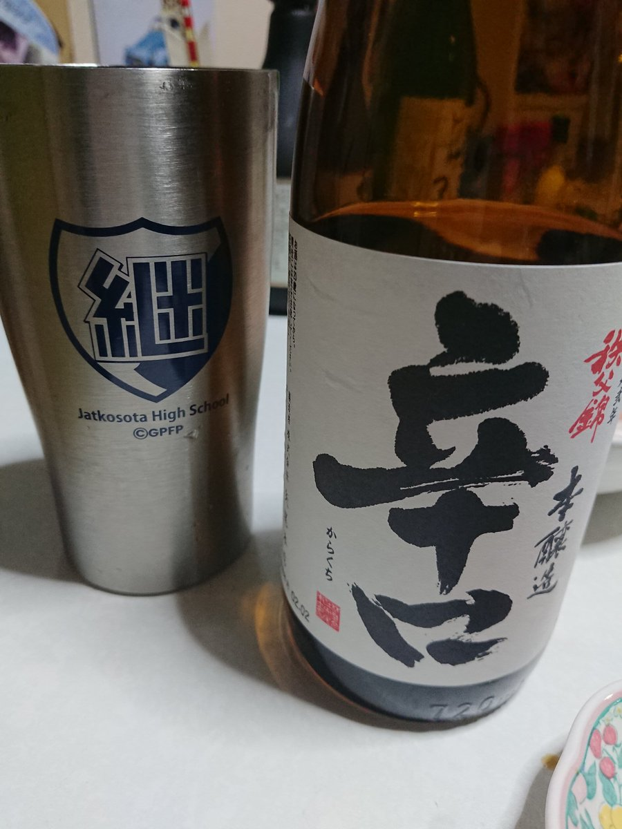 test ツイッターメディア - 矢尾で買ったイサキの刺身と白エビを秩父錦と共に https://t.co/nGEXtxHsnj