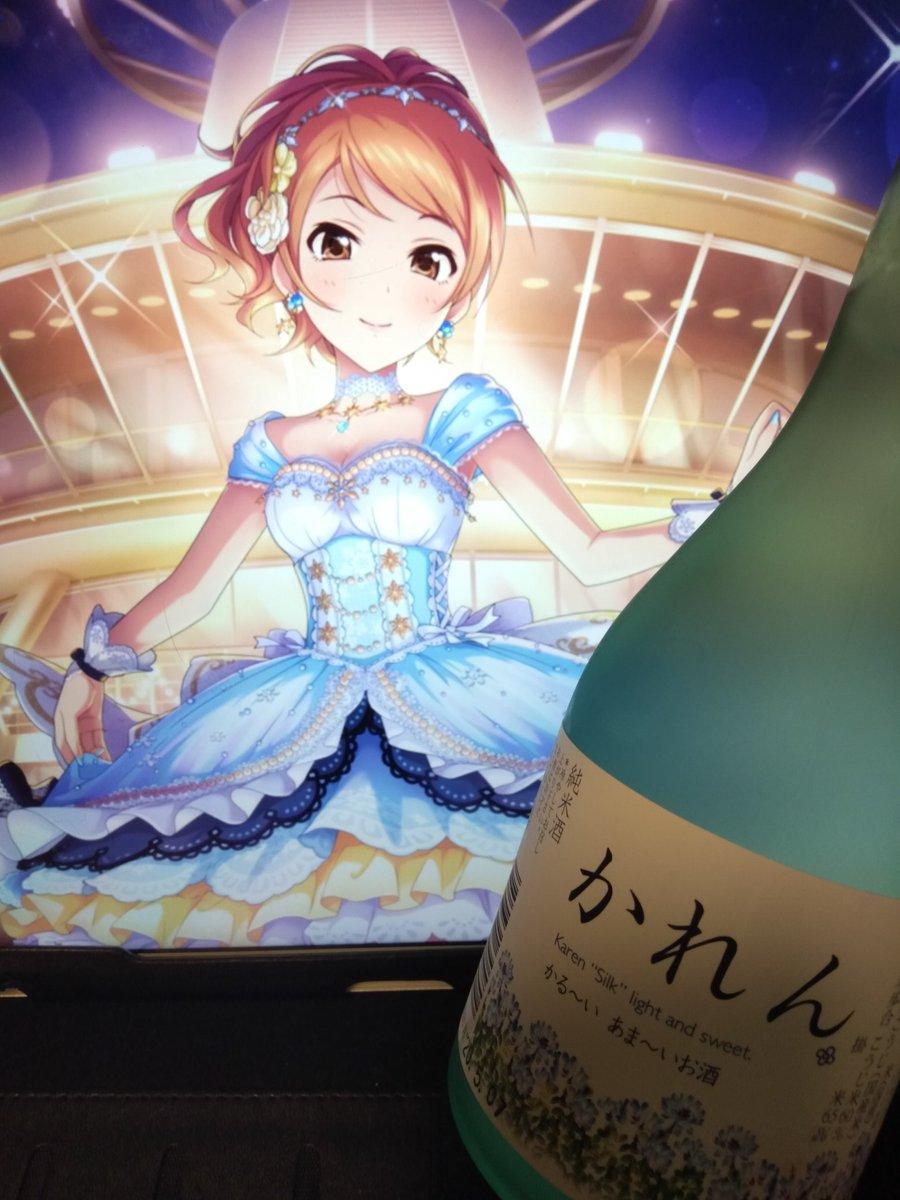 test ツイッターメディア - 改めてcgおめでとう加蓮💐💐💐😇 市島酒造さんのかれんでお祝い💐💐💐 https://t.co/VUWN7JpKCa