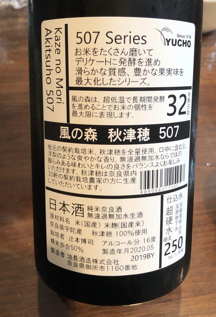 test ツイッターメディア - 奈良県 風の森507series 秋津穂 無濾過無加水。香りの華やかさがすごい。酒も炭酸たっぷりで飲みすぎる。大変なお酒。あと、栓がベー玉。うますぎ。 #日本酒日記 https://t.co/x4IHKSkf2k