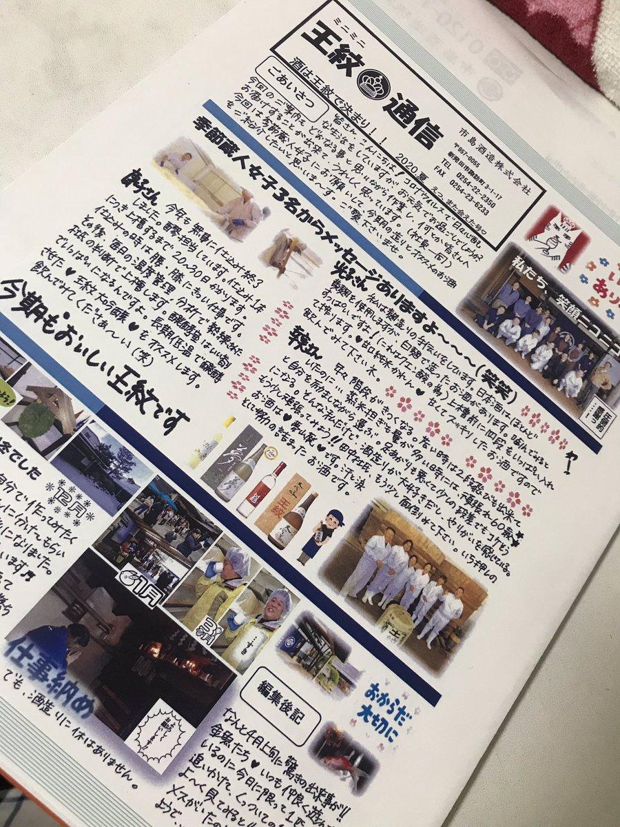 test ツイッターメディア - 市島酒造からお便り届いた https://t.co/TjdestjMZ0