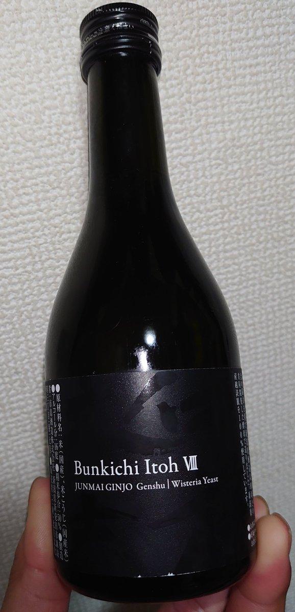 test ツイッターメディア - 市島酒造さんの藤の花の酵母を使った限定酒。 原酒だからか確りとした旨味と、心地いい甘みが善き。 だけどしつこくなくて、スッと消えていくもんだから、口寂しくなってすぐに次の一口をイッてしまう。 香りも独特で素敵。 スイスイ飲んでしまうこういうキケンな酒多いな、この酒蔵🙄 https://t.co/ocMuH4e5If