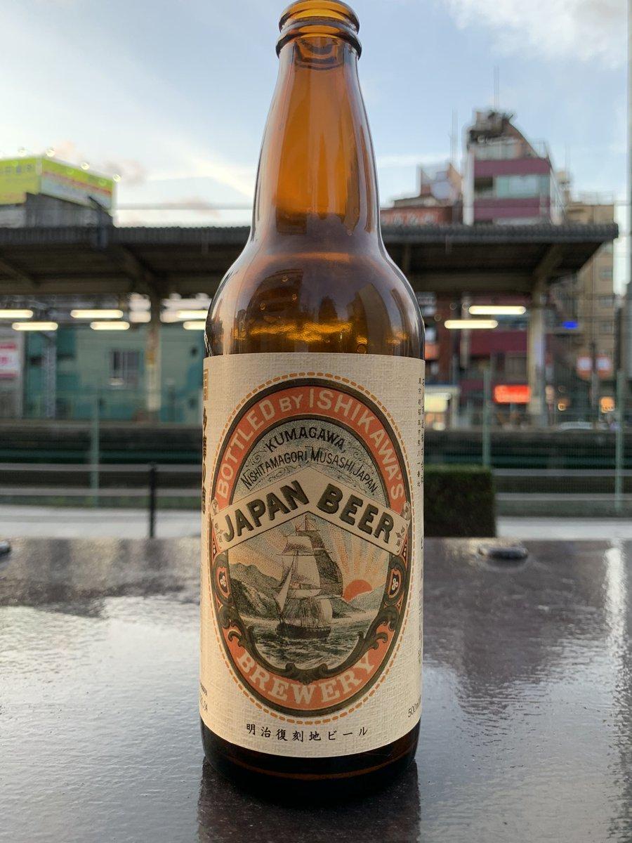 test ツイッターメディア - 石川酒造のJAPAN BEER、うまい 酒蔵がビール作ってるパターンけっこうあるけど、どこも水のようなクセのないビールになってると思う 洋酒は個性を出せば出すほど評価に繋がるけど、日本酒はその逆で水に近づいて存在が消えていくほうが良いようだな https://t.co/kwXnU2OER7