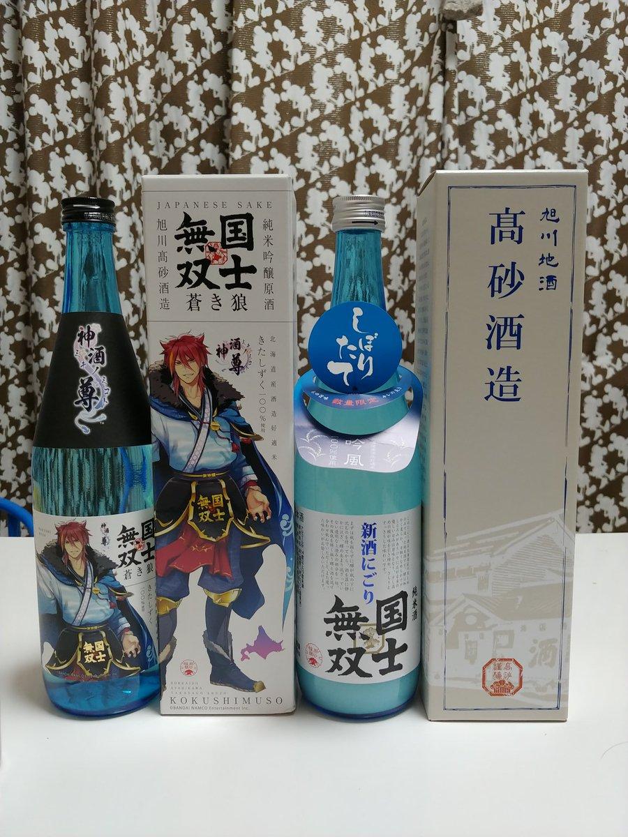 test ツイッターメディア - ホントはGW明けに届いてた日本酒、子どもが突発性熱痙攣で入院でバタバタしてし、自分も風邪引いてたから呑めずにいた… そして今日ついに!呑める>ω< 新酒にごりと皇子ラベルの国士無双♪ 皇子ラベルの国士無双呑みながらみきみこ配信観るぞー♪ #みきみこ #おうちでみこかつ #国士無双皇子ラベル https://t.co/qL78uqrl0E