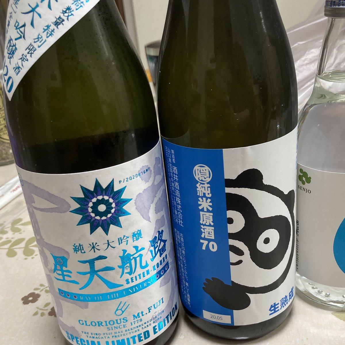 test ツイッターメディア - 栄光富士の星天航路と五橋の謎パンダ隠し酒買ってきました https://t.co/Ag3wkdmwNx