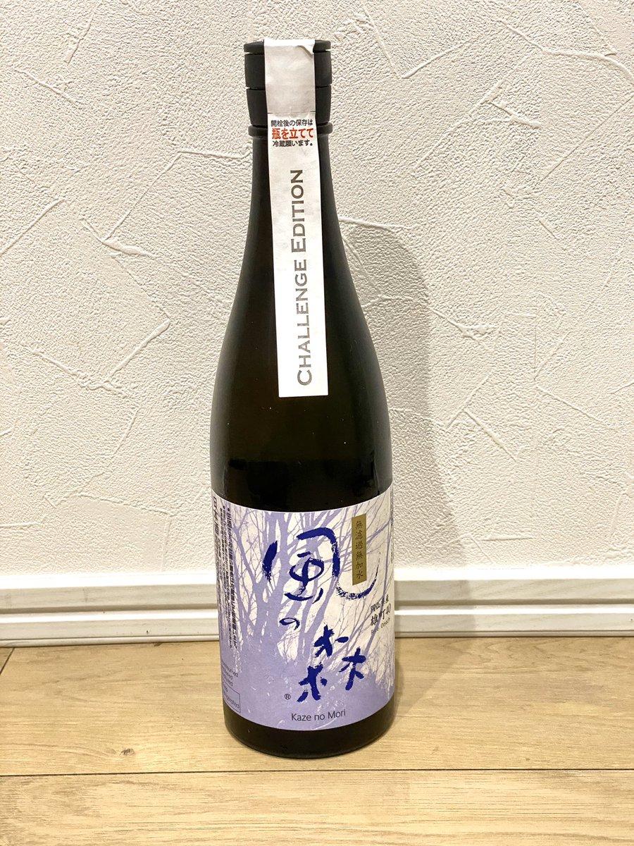 test ツイッターメディア - 好きな日本酒「風の森」の雄町40 CHALLENGE EDITION買ってきた。  来月はcome again も買えるし、お酒解禁する。  それにしても楽しみ。 https://t.co/PQxciusOtI