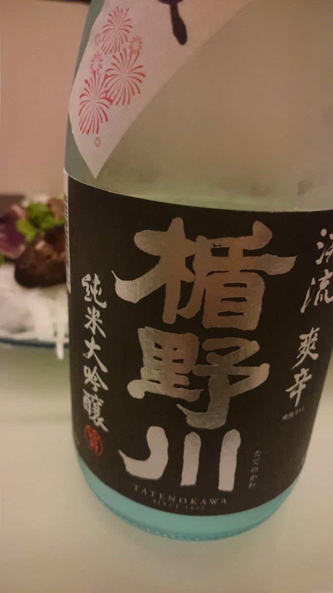 test ツイッターメディア - 毎週末の日本酒 家飲み継続中。 山形:くどき上手 Jr.の愛山33、山形:楯野川 渓流爽辛、新潟:〆張鶴 金ラベル、福島:天命 火入閏号 外飲みはいつ解禁になるのだろうか?奥さんからの許可が一番厳しいんだが。 https://t.co/Is0pBhXpAg