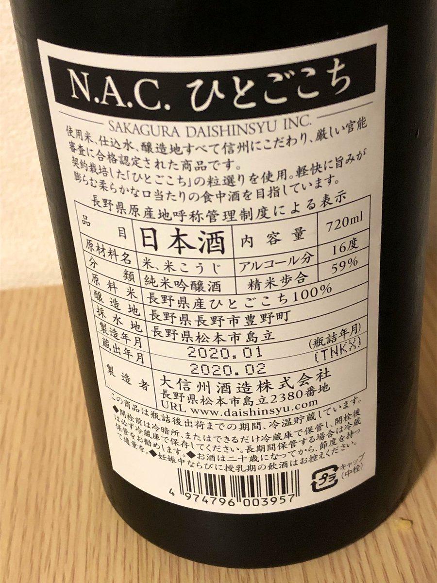 test ツイッターメディア - 【大信州 N.A.C. ひとごこち】  長野県松本市にある大信州酒造さんが醸したお酒。契約栽培米のひとごこちを使用している。 口当たりはスッキリしていて、ほのかにグレープフルーツを彷彿とさせるような吟醸香。後味になればなるほどグレフル感が増していき、最後にはスーッと消える。何これうまー!🍶 https://t.co/VScyzypjFr