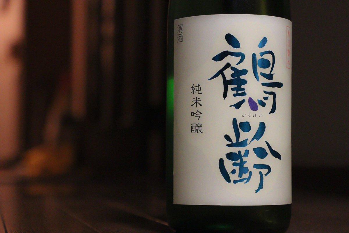 test ツイッターメディア - 最近鶴齢って名前を聞いて呑んだことあるけどあんまり印象なかったから買ったけど、これめちゃくちゃ楽しい味わいだな。  ツーンとしたアルコール酒がするけど呑むと芳醇な甘い香りが漂う。 でも呑みやすく料理との相性もいいな https://t.co/XdPZ5FBJk5