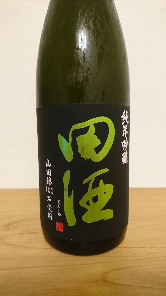 test ツイッターメディア - 今日の日本酒:田酒純米吟醸山田錦(西田酒造店) 青森のお酒です。 通常の純米酒はしっかりした味の酒ですが、純米吟醸だとクセが少なくなって万人受けしそうな味。 田酒は大好きで個人的には比較基準となるお酒です。 #田酒 https://t.co/ZYADa4OZ69