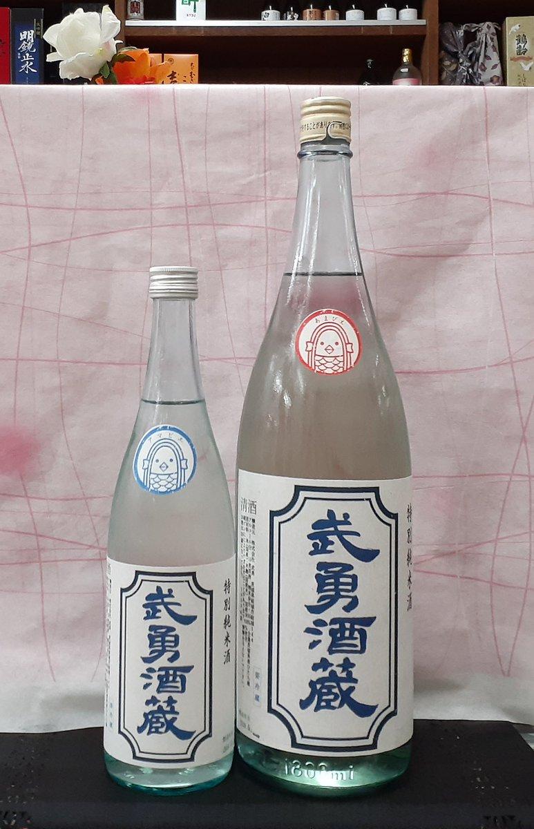 test ツイッターメディア - 地元茨城のウマぁ~い夏酒と言えば、結城市の【武勇・特別純米 壜火入れ原酒】なのだ! 県産酒造好適米ひたち錦の特質を存分に引き出し、スッキリとしつつも磨き過ぎないことで味幅を持たせ、ほのかなガス感を残して爽やかな夏の酒に仕上げました。 コロナの早期終息を願って、カワイイアマビエ様が💕 https://t.co/7XhTA95fEQ