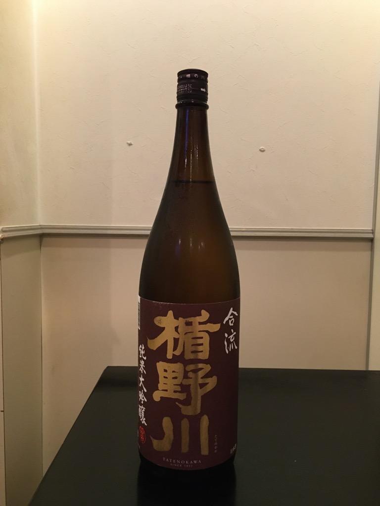 test ツイッターメディア - 酒田市 楯野川酒造さんより 純米大吟醸 楯野川 合流  ととこで人気のお酒 入荷しました。いつもの様に リーズナブルに提供しています。 https://t.co/TprPHAZlVY./ https://t.co/PlwKNUq3Lo