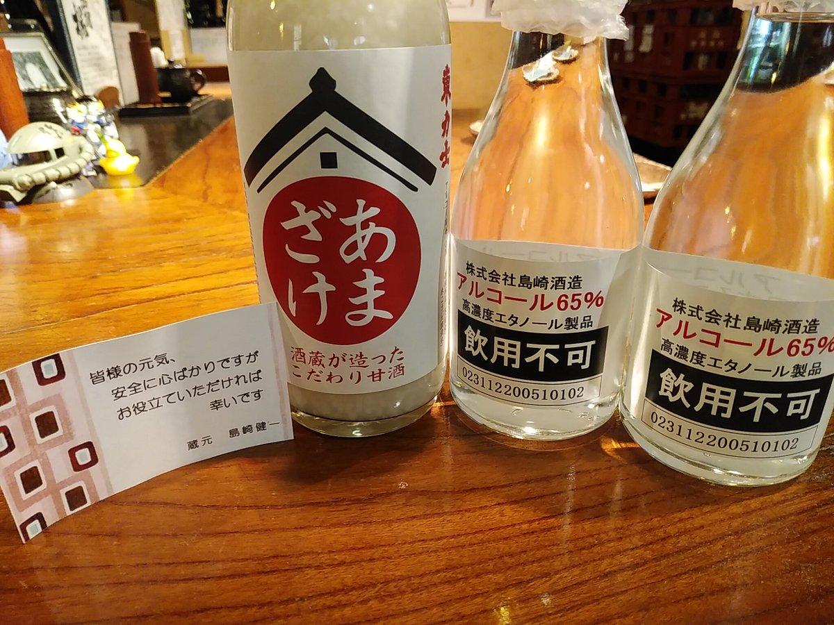 test ツイッターメディア - 栃木県「東力士」を醸す島崎酒造さまより、消毒用アルコールと甘酒をいただきました。謹んで感謝申し上げます。 来週以降は、都の時短要請の緩和の有無によりまた営業時間の変更があるかと思います。 決定次第こちらのTwitterアカウント及び店頭掲示にて告知いたします。 https://t.co/yJy8sOn5FF