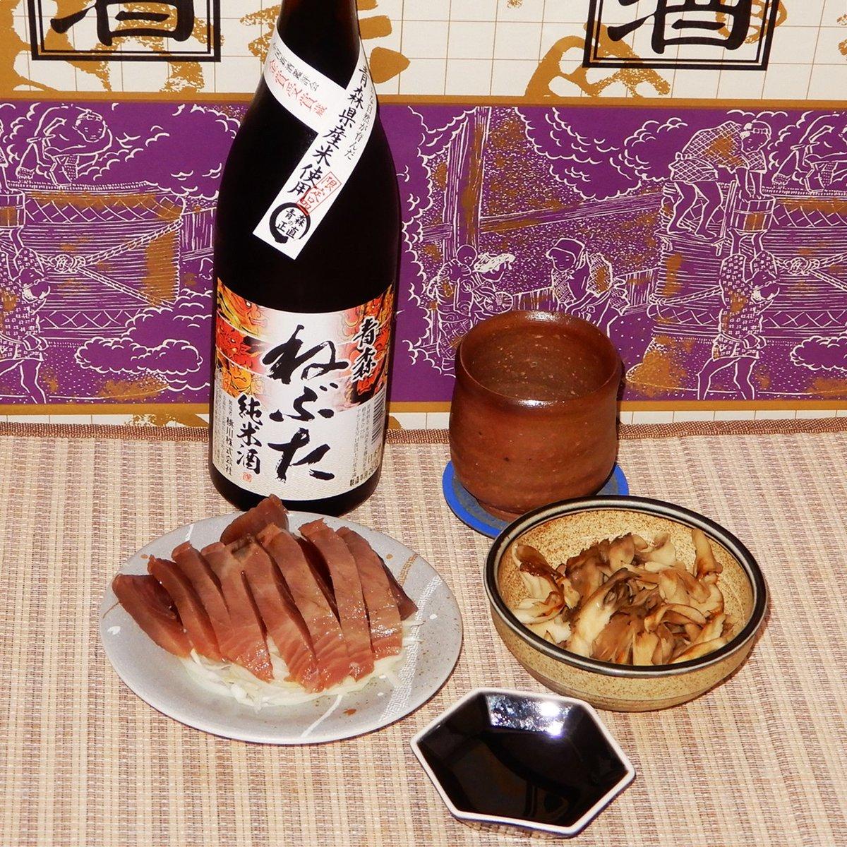 test ツイッターメディア - 青森の桃川 ねぶた純米酒を、 もどりカツオと、 マイタケの焼いたんをアテにしっぽり♪ https://t.co/PCvSU1REOO