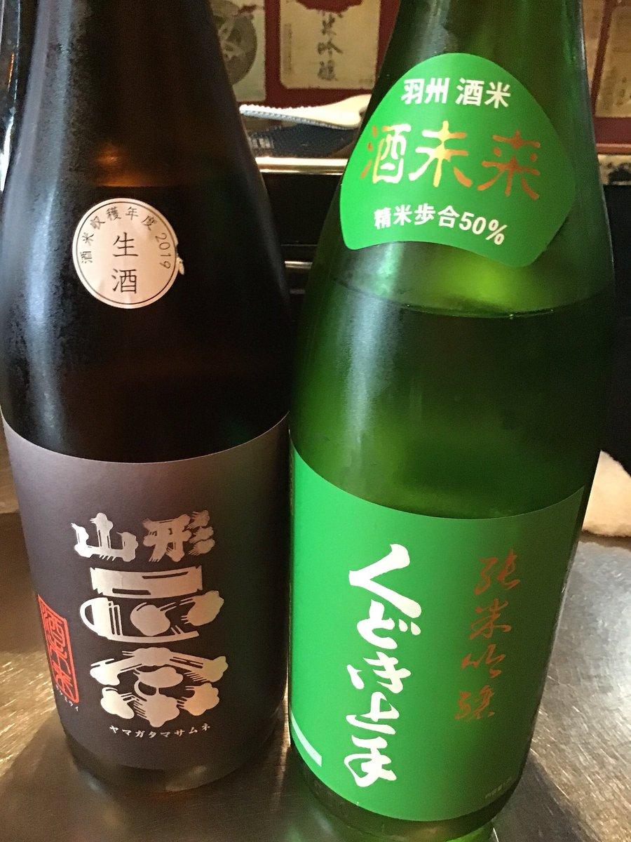 test ツイッターメディア - 意識高い系なので酒未来を使用したくどき上手と山形正宗を飲みながら日本酒業界や飲食店業界の未来、国家の存続と繁栄について思考している(´ー`) https://t.co/Dwsi0DWBnA